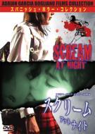 Movie/スクリーム アット ナイト