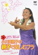 Let's Hula! 小川美穂子の親子で楽しむフラ 〜♪Ulupalakua♪Nawiliwili〜