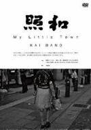 照和 My Little Town KAI BAND