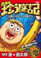劇場版 珍遊記〜太郎とゆかいな仲間たち〜