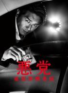悪党〜重犯罪捜査班 DVD-BOX