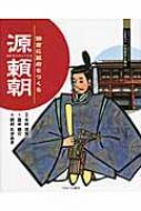 源頼朝 鎌倉に幕府をつくる よんでしらべて時代がわかる ミネルヴァ日本歴史人物伝