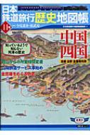日本鉄道旅行歴史地図帳 全線全駅全優等列車 11号 新潮「旅」ムック