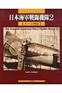 日本海軍戦闘機隊 2 エース列伝