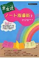 京女式ノート指導術 2 教育技術MOOK