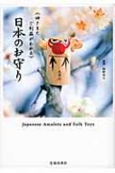 日本のお守り 神さまとご利益がわかる 日本のお守り-神さまとご利益がわかる