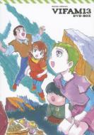 EMOTION the Best 銀河漂流バイファム13 DVD-BOX