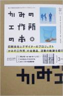 かみの工作所の本 紙の可能性を追求するデザインプロジェクト design×paper