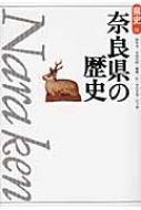 奈良県の歴史 県史