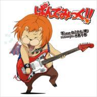 ぱんでみっく!!: TVアニメ「よんでますよ、アザゼルさん。」主題歌