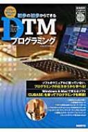 初歩の初歩からできるDTMプログラミング リアルなサウンドを表現する