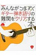 みんながつまずくギター弾き語りの難関をクリアする本