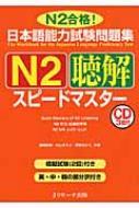 日本語能力試験問題集 N2聴解スピードマスター