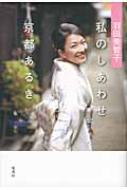 羽田美智子 私のしあわせ京都あるき