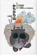 かちかち山 語りつぎたい日本の昔話
