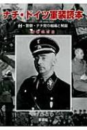 ナチ・ドイツ軍装読本 SS・警察・ナチ党の組織と制服