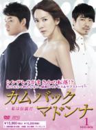 カムバック マドンナ〜私は伝説だ DVD-BOX1
