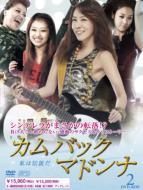 カムバック マドンナ〜私は伝説だ DVD-BOX2
