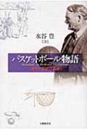 バスケットボール物語 誕生と発展の系譜