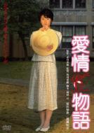 愛情物語 デジタル・リマスター版