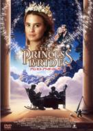 プリンセス・ブライド・ストーリー —デジタル・レストア・バージョン—