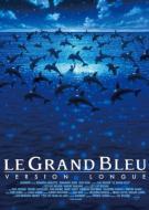 グラン・ブルー 完全版 —デジタル・レストア・バージョン—