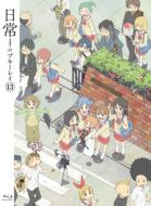 Nichijou no Blu-ray Vol.13 (Deluxe Edition)