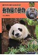 動物園の動物 新ヤマケイポケットガイド
