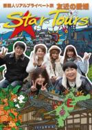 芸能人 リアルプライベート旅 Star Tours 友近の愛媛