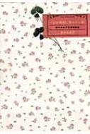 一日の最後に読みたい本。 奈知未佐子自選短編集 FLOWER COMICS SPECIAL