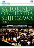 ブルックナー:交響曲第7番、マルタン:協奏曲 小澤征爾&サイトウ・キネン・オーケストラ(2003)
