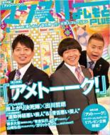 マンスリーよしもとPLUS編集部/マンスリーよしもとplus 2011年5月号
