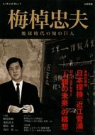 梅棹忠夫 地球時代の知の巨人 文藝別冊