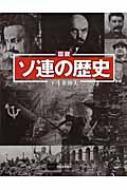 図説 ソ連の歴史 ふくろうの本
