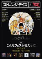 ストレンジ・デイズ No.139 2011年6月号