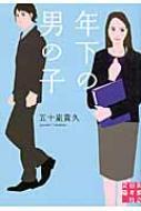 年下の男の子 実業之日本社文庫