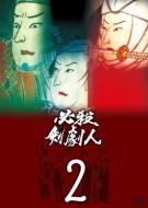 必殺剣劇人 VOL.2