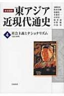 岩波講座 東アジア近現代通史 1920年代 4 社会主義とナショナリズム