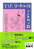 そうだ、ローカル線、ソースカツ丼 文春文庫