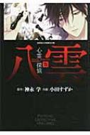 心霊探偵八雲 第5巻 あすかコミックスDX
