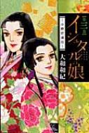 イシュタルの娘〜小野於通伝〜第3巻 BE LOVE KC