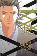 蛇蝎 2 フラワーコミックス・アルファ・フラワーズ