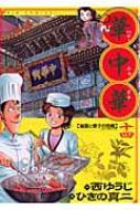 華中華 14 ビッグコミックス
