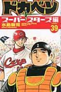 ドカベン スーパースターズ編 39 少年チャンピオンコミックス