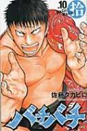 バチバチ10 少年チャンピオンコミックス