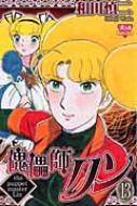 傀儡師リン 13 ボニータコミックス