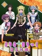 まりあ†ほりっく あらいぶ 第6巻【DVD】