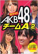 Pocket AKB48 Team A2