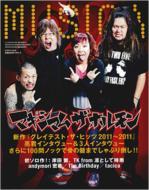 MUSICA 2011年5月号