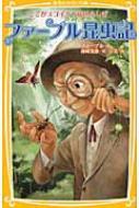 ファーブル昆虫記 ここがスゴイぞ!虫のふしぎ 集英社みらい文庫